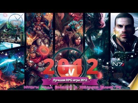 Лучшая RPG игра 2012 (Best RPG Game 2012)
