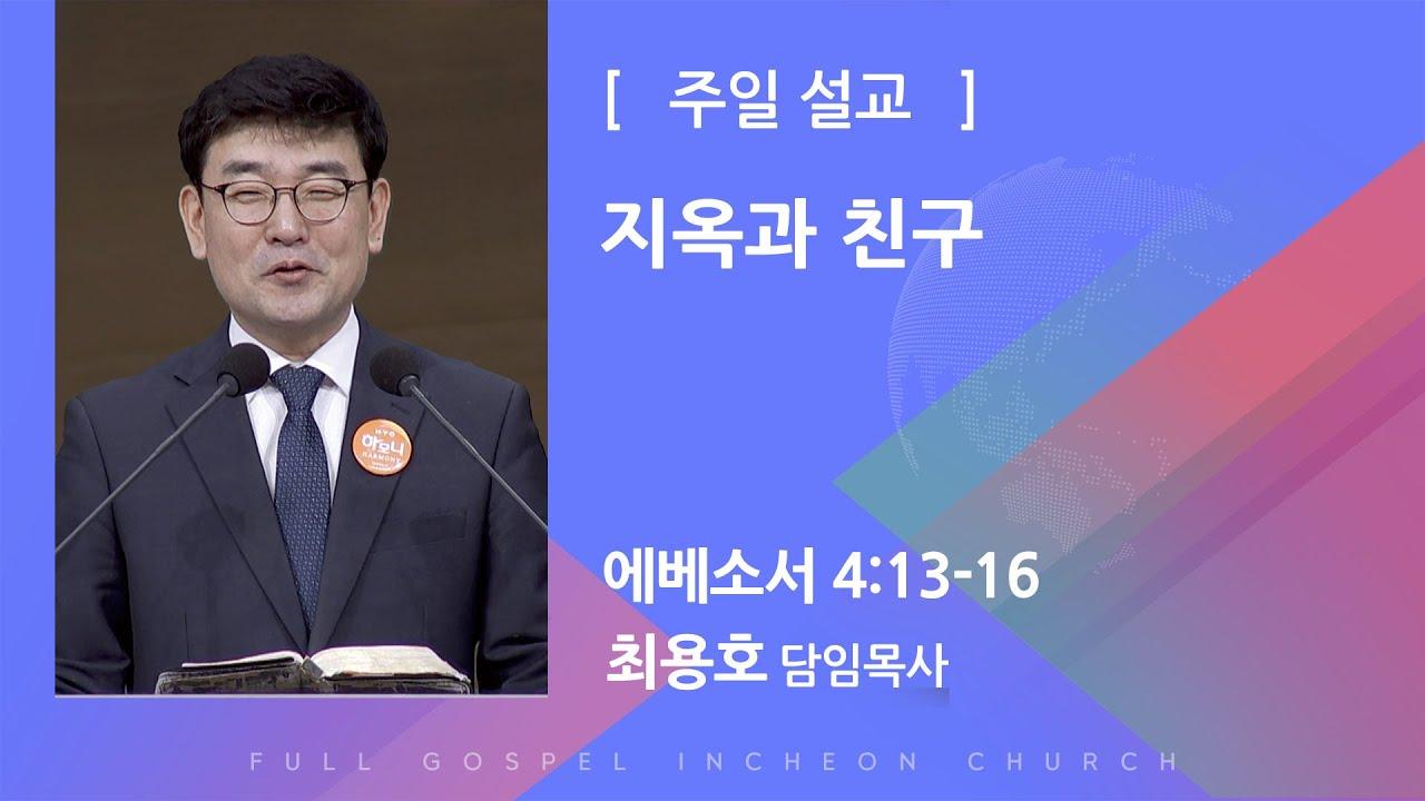 지옥과 친구 (에베소서 4:13-16) - 최용호 목사
