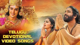 Best Telugu Devotional Songs of 2017 | Telugu Devotional Video Songs | Nagarjuna, Anushka Shetty