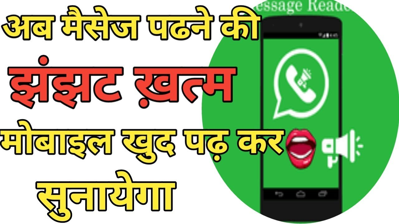Whatsapp message reader | msg ko padne wala app। tts reader