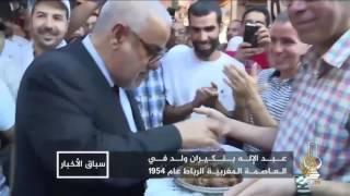 بنكيران.. السياسي الأكثر شعبية في المغرب