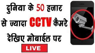 50 हजार से ज्यादा CCTV कैमरे LIVE देखें मोबाइल पर😳