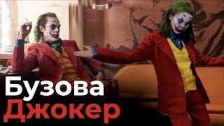Ольга Бузова стала Джокером! Крутой образ на Хэллоуин 2019