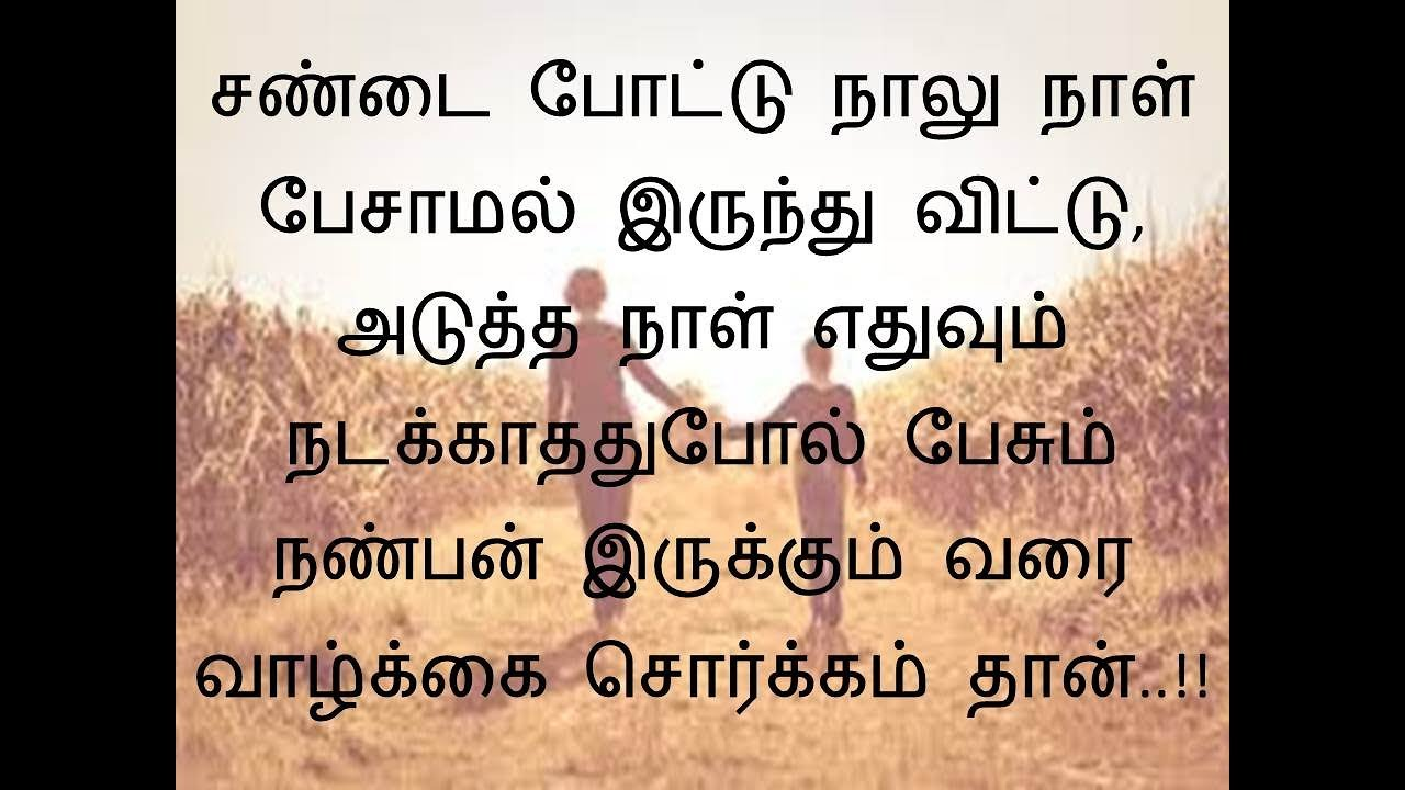 Best Friendship Words In Tamil 5