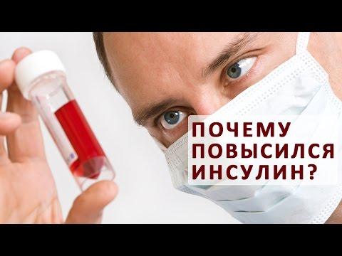 Почему бывает повышенный инсулин в крови при нормальном сахаре? | жизньдиабетика | диабетический | диабетиков | сахарный | гликемия | уровень | лечение | инсулин | диабета | высокий