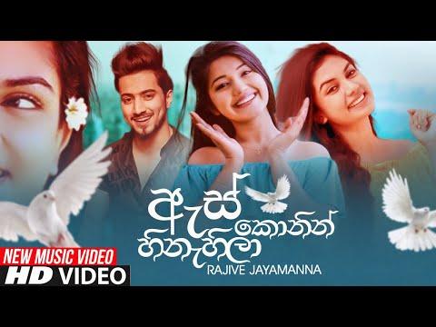As Konin Hinahila (ඇස් කොනින් හිනහිලා) - Rajive Jayamanna New Music Video | Sinhala New Song 2021