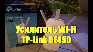 Усилитель Wi-Fi  TP-Link RE450