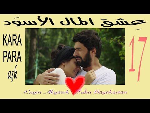 Kara Para Aşk - 17 [HD] عشق المال الأسود ( العشق المشبوه ) - 17