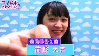 平成の夕ニャン 「アイドルにさせといて!」隔週日曜 【生】放送!