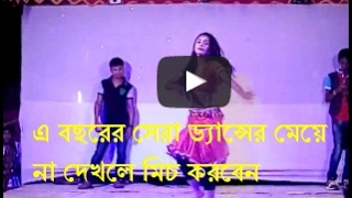 Live Concert Dance New Girl !! এই বছরের সেরা ড্যান্সের মেয়ে !! Dance Bangla Fan !!