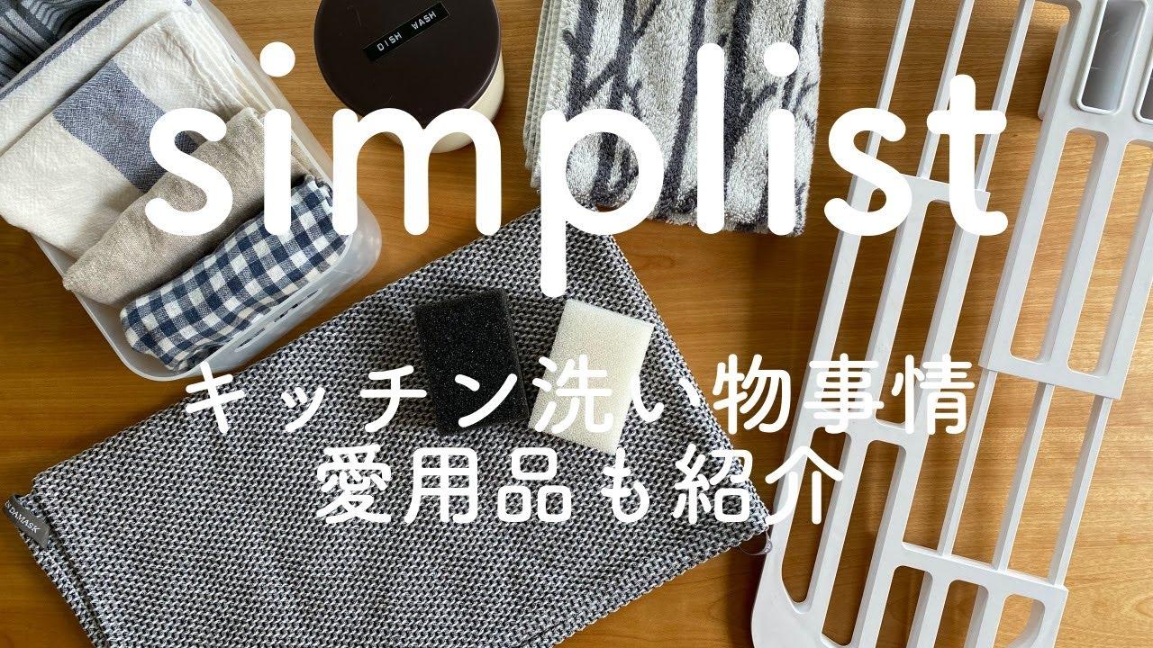 シンプリストのキッチン洗い物事情/愛用品も紹介