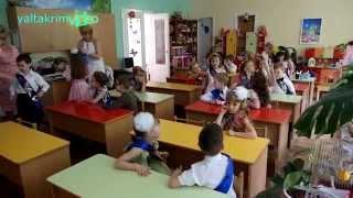 Детский сад видеосъемка Ялта(Видеосъемка в детском саду. Детсад видеосъемка. е-mail: yaltakrimvideo@yandex.ru +7978 200 4337 http://yaltakrimvideo.narod.ru Профессиональн..., 2014-06-28T20:33:38.000Z)