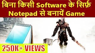 Make a PC Game with Notepad | Notepad से बनायें PC Game | DIY Notepad