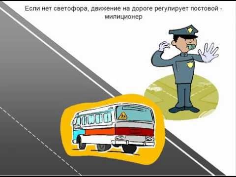Правила дорожного движения для детей.Проезжая часть