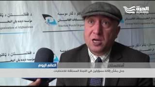 أفغانستان: جدل بشأن إقالة مسؤولين في اللجنة المستقلة للانتخابات وتعيين آخرين