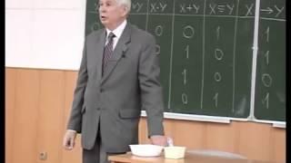 видео Алгебра логики и логические основы компьютера