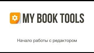 MyBookTools - 1 видео урок «С чего начать»