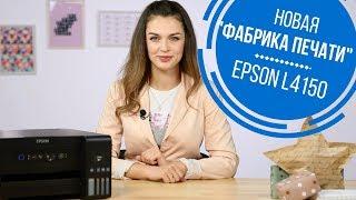 """EPSON L4150 - новая """"Фабрика печати"""" в обзоре с Дариной"""