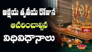 అక్షయ తృతీయ రోజున ఆచరించాల్సిన విధివిధానాలు..! || Dharma Sandehalu || Bhakthi TV