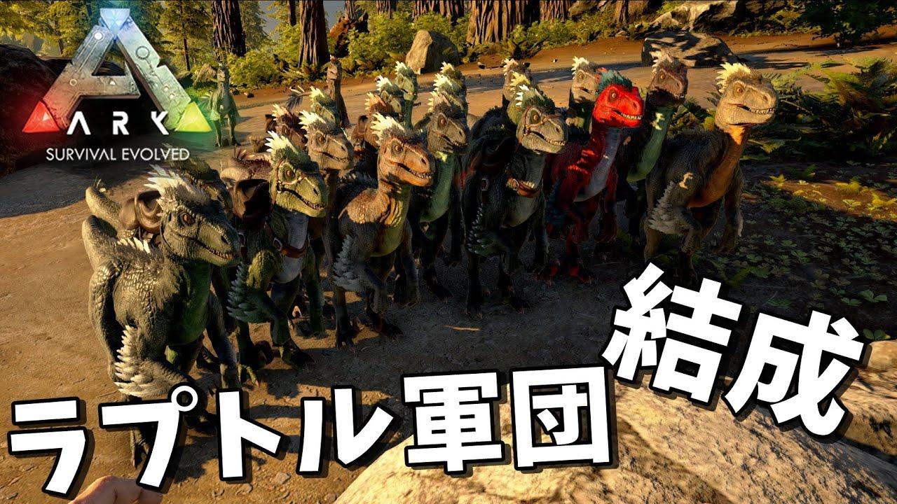 【数の暴力‼】ラプトル軍団の大移動!-ARK Survival Evolved- 【ゆっくり実況】#8
