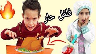 الطباخة والولد الشرير !