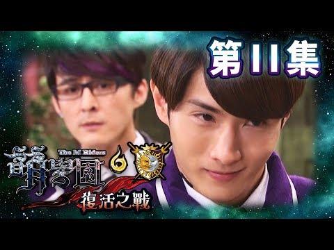 【萌學園6復活之戰】第11集 闇黑大反攻!|高清HD完整版