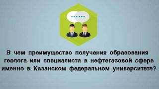 Геология и нефтегазовое дело в Казанском федеральном университете