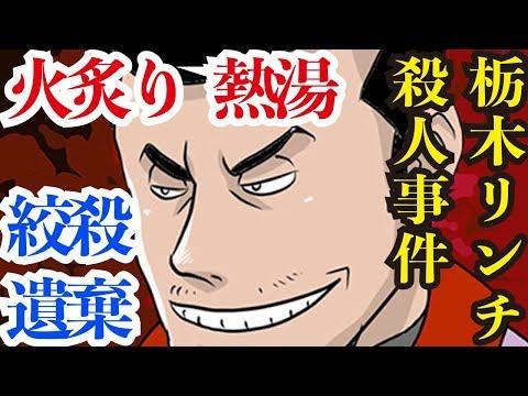 【極悪非道】残酷すぎる栃木リンチ殺人事件の全貌