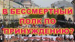 В Казани студентов загнали на Бессмертный полк