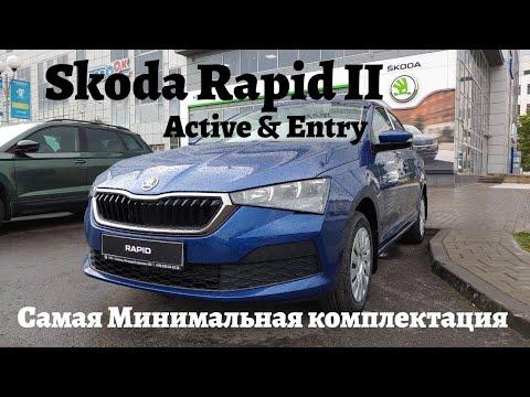 Skoda Rapid 2020 в Самой Минимальной Комплектации