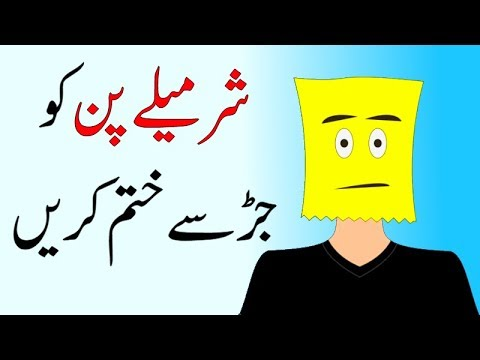 How to Overcome Shyness and Social Anxiety [Urdu, Hindi]