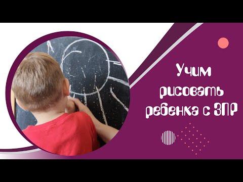 Учим рисовать ребенка с ЗПР. Рисуем солнышко