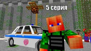 ЗАЗЕРКАЛЬНЫЙ ЗОМБИ АПОКАЛИПСИС - ЗОМБИ ГОВОРИТ?! - Minecraft сериал - 5 СЕРИЯ