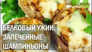 БЕЛКОВЫЙ УЖИН запеченные шампиньоны грибы мясо индейки ПП рецепт ЗОЖ меню shorts Healbe
