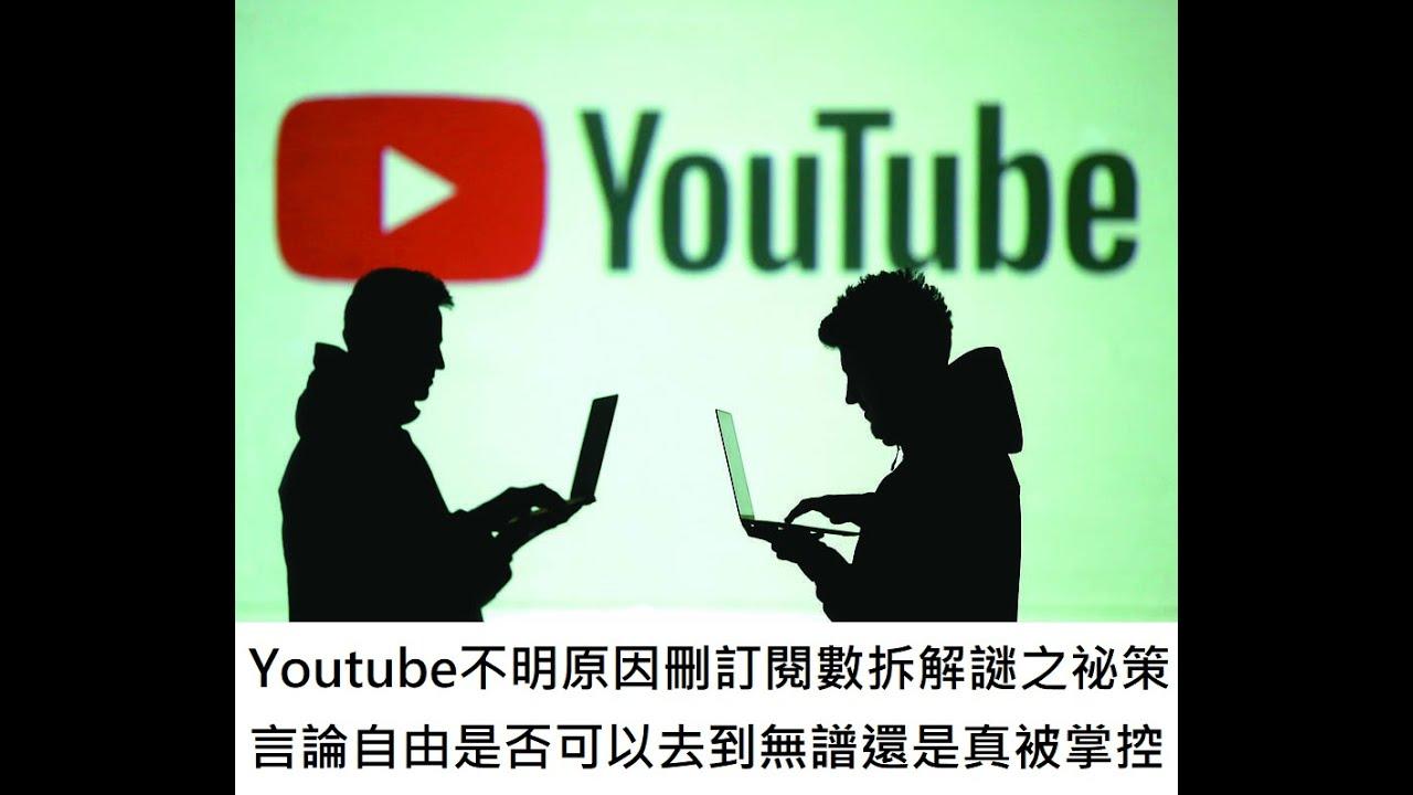 Youtube不明原因刪訂閱數拆解謎之祕策,言論自由是否可以去到無譜還是真被掌控-20200802B01
