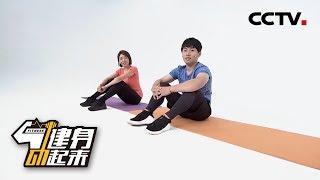 《健身动起来》邹凯、周捷带来俯卧撑训练 20190115 | CCTV体育