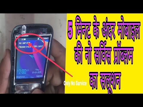 No Service, No Network And No Sim Solution In 5 Minute - 1000% Working Solution