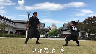 姫路城忍者のおかしな修行.