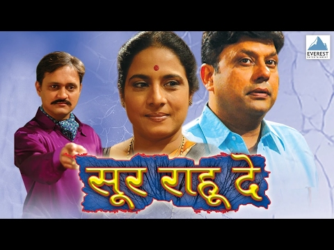 Soor Rahu De - Full Marathi Natak 2016   S N Navre   Sanjay Mone, Shubhangi Gokhale, Sunil Barve
