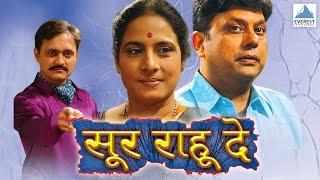Soor Rahu De -- Superhit Marathi Play