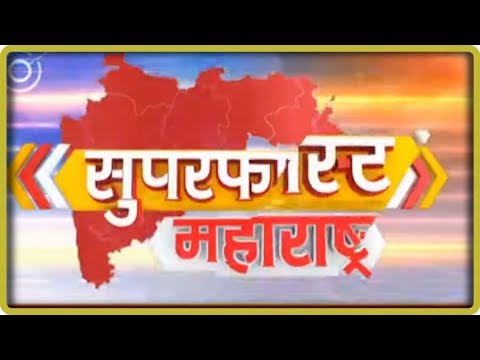 Top Morning Headlines | Marathi News | Superfast Maharashtra | (July 24, 2019)