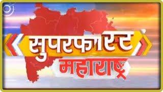 Top Morning Headlines | Marathi News | Superfast Maharashtra | (July 24, 2019)