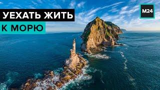 Бросить всё и уехать - к морю: специальный репортаж - Москва 24