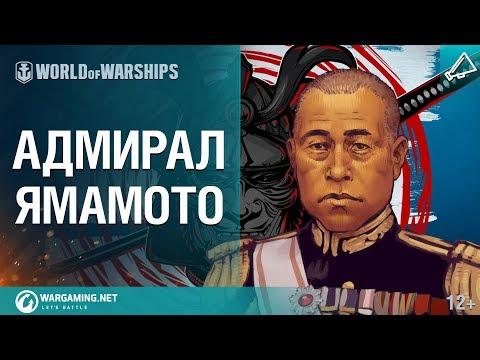 История адмирала Исороку Ямамото