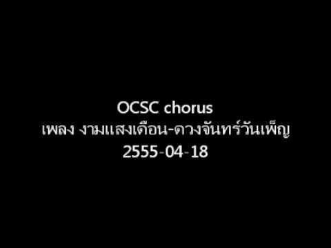 OCSC chorus - งามแสงเดือน ดวงจันทร์วันเพ็ญ