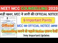 MCC Very Important Official Notice!! Counselling से पहले Notice को ज़रूर देखें।