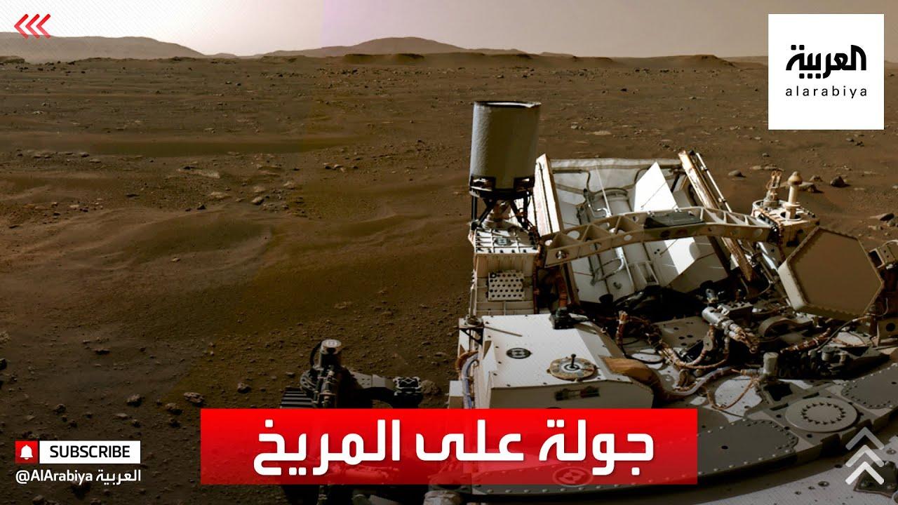 ناسا تنشر أول صور متحركة من سطح المريخ  - 16:59-2021 / 3 / 7