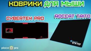 Roccat TAITO Control, CyberTek Pro Game Подробный Обзор игровых ковриков