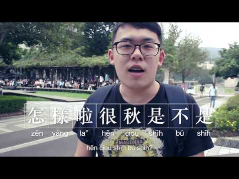 Chinese Crash Course #1 Táiwan huà 你會教外國人哪一句中文?