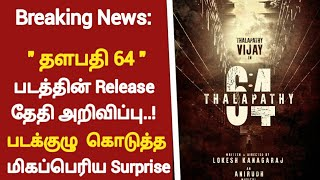 Official News: Thalapathy 64 movie release date announcement | Thalapathy vijay | Lokesh Kanagaraj